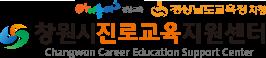 창원시진로교육지원센터