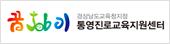 꿈Job이 경상남도교육청지정 통영진로교육지원센터